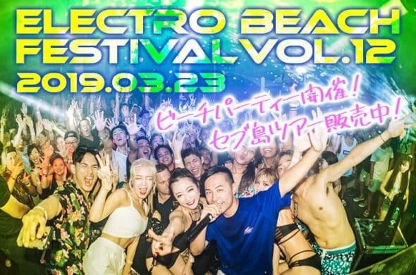 第12回『Electro Beach Festival』