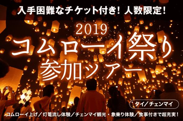 2019コムローイ祭り参加ツアー