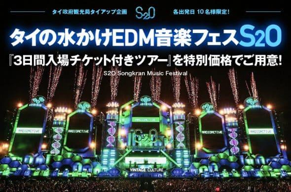 タイの水かけEDM音楽フェス【S2O】を