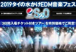 2019タイの水かけEDM音楽フェス【S2O】