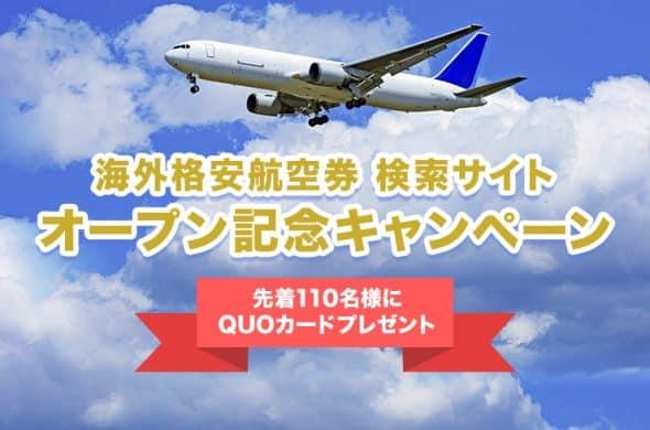 海外航空券販売サイトオープン記念キャンペーン