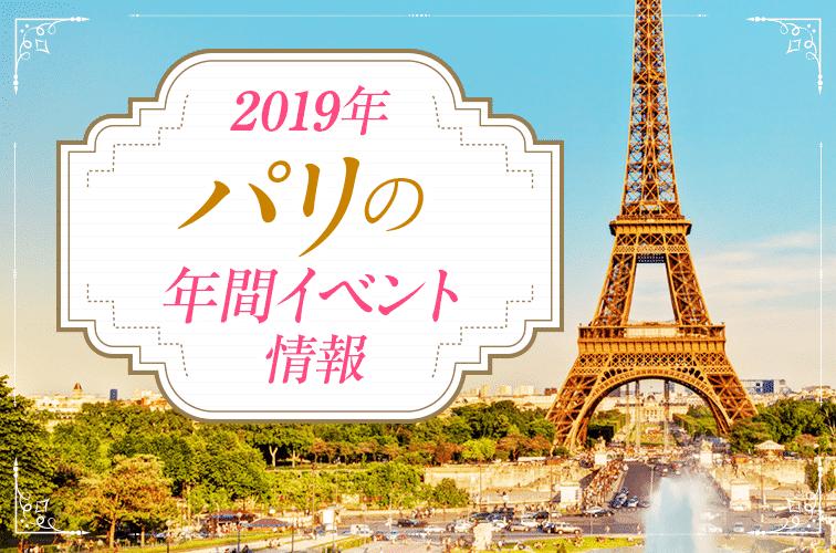 2019年パリの年間イベント情報