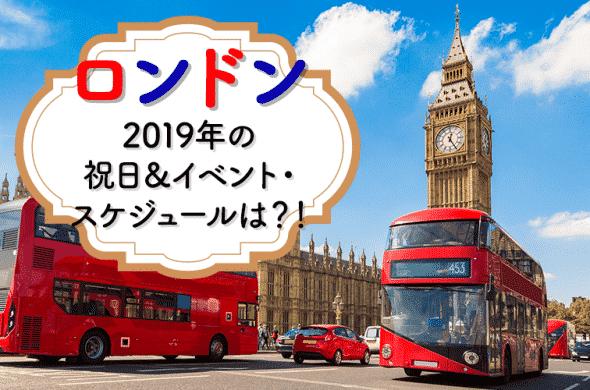 イギリス2019年の祝日&イベント・スケジュールは?!
