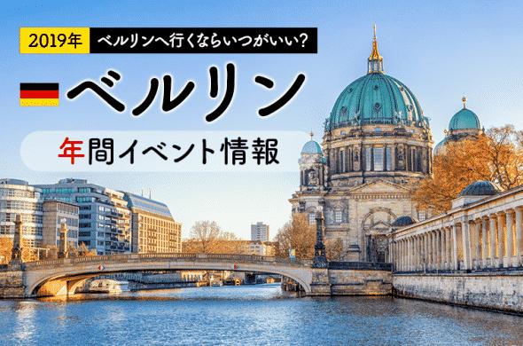 2019年 ベルリンへ行くならいつがいい? 必見!年間イベント情報