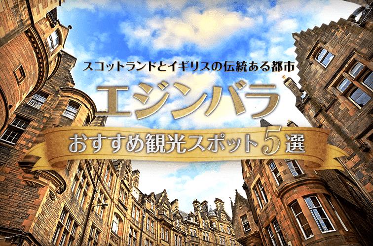 スコットランドとイギリスの伝統ある都市「エジンバラ」おすすめ観光スポット5選