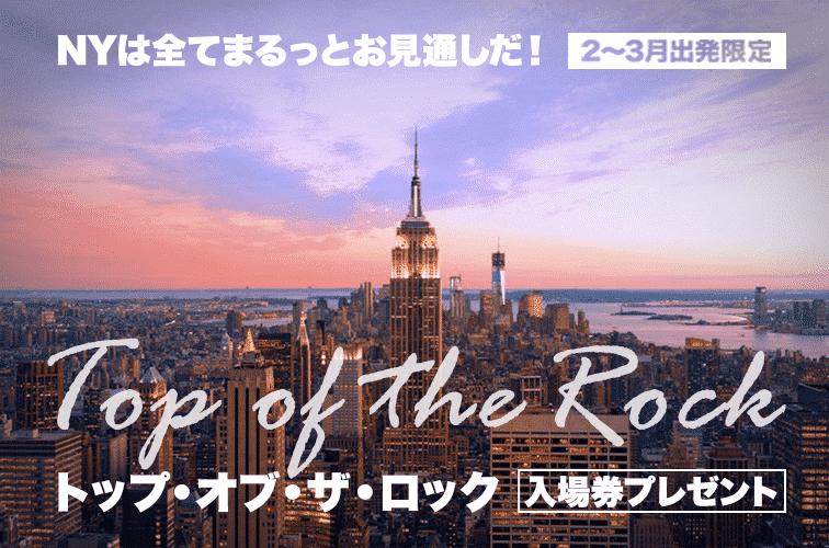 NYは全てまるっとお見通しだ!2~3月出発限定 トップ・オブ・ザ・ロック入場券 プレゼントキャンペーン