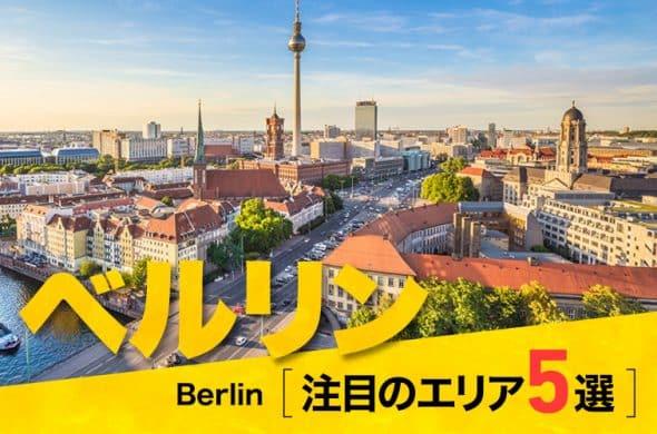 ベルリン 2019年注目のエリア5選&はずせないスポット!