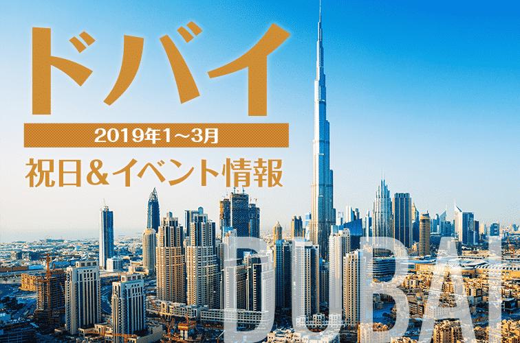 2019年版:アラブ首長国連邦の祝日&イベント(1〜3月)情報