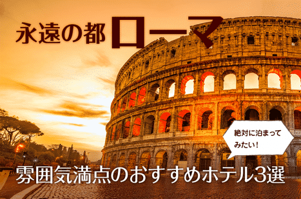 永遠の都ローマ 絶対に泊まってみたい! 雰囲気満点のおすすめホテル3選