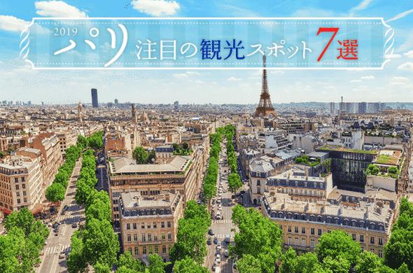 2019年パリで注目の観光スポット7選