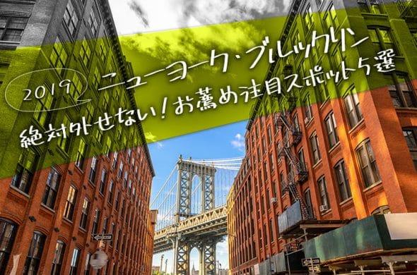 ニューヨーク・ブルックリン2019年! 絶対外せないお薦め&注目スポット5選
