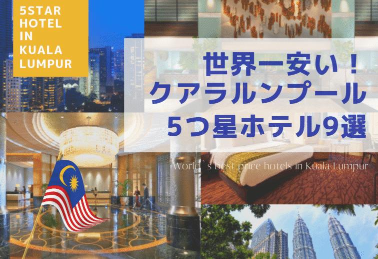世界一安く5つ星に泊まれる!マレーシア・クアラルンプールのホテル9選【特徴・料金】