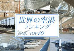 airport-ranking-2019