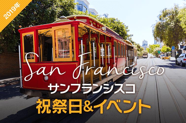 【サンフランシスコ】2019年の祝祭日&イベントカレンダー