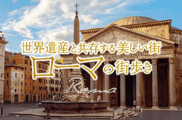 世界遺産と共存する美しい街 ローマの街歩き