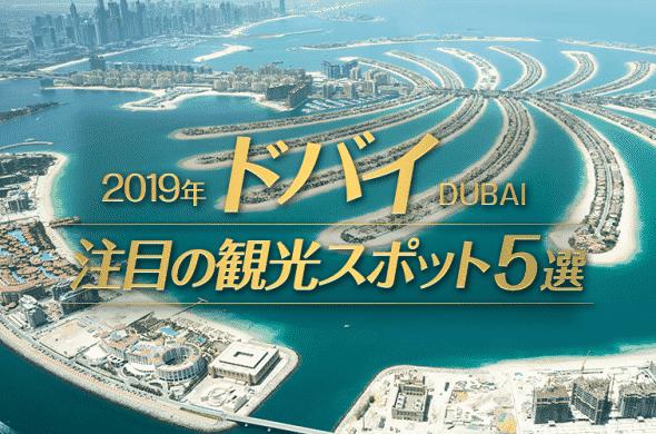 ドバイ・2019年行くべき注目の観光スポット5選