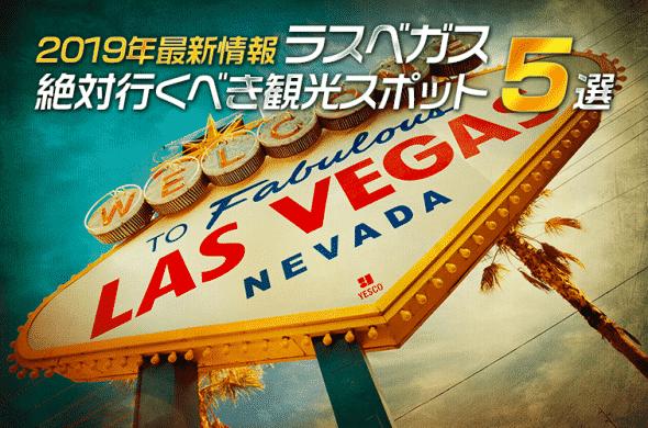 2019年最新情報 ラスベガスで絶対行くべき観光スポット厳選5選