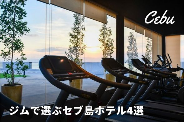 gym in cebu hotel philippines