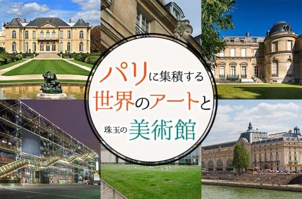 パリに集積する世界のアートと珠玉の美術館