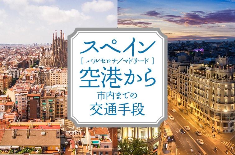 【バルセロナ/マドリード】これで迷わない空港から市内までの交通手段