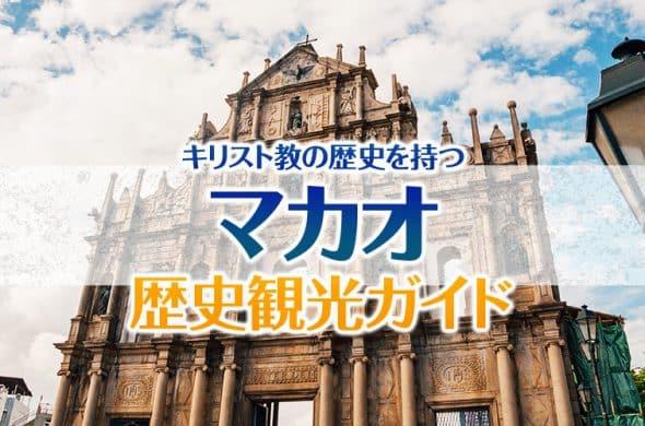 キリスト教の歴史を持つマカオ、歴史観光ガイド