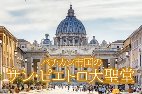 キリスト教の最大宗派カトリックの総本山【バチカン市国】のサン・ピエトロ大聖堂