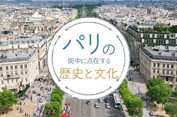 パリの街中に点在するヨーロッパを牽引してきた歴史と文化