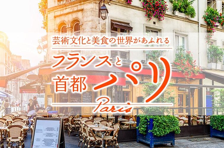 芸術文化と美食の世界があふれるフランスと首都パリ