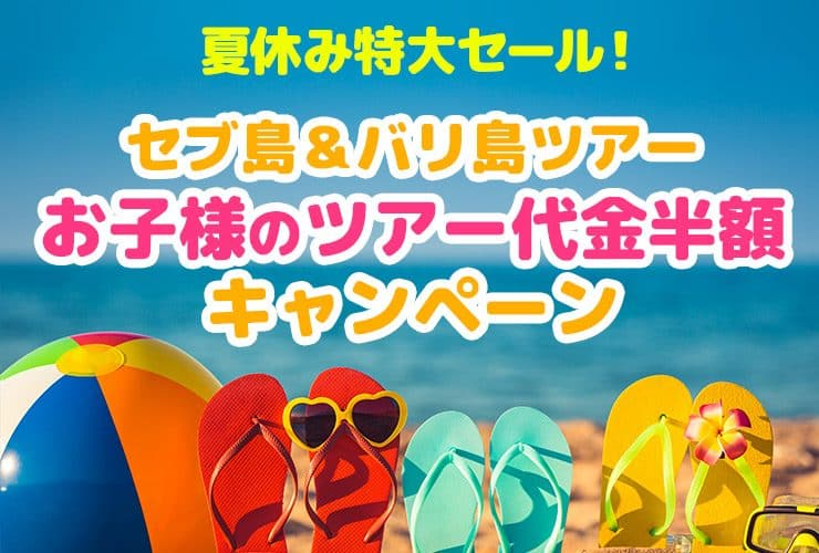 夏休み特大セール! セブ島&バリ島ツアー お子様のツアー代金半額キャンペーン