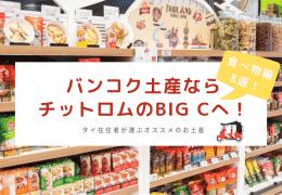 バンコク土産なら「チットロムのBIG C」へ行けばOK!タイ在住者が選ぶオススメのお土産【食べ物編8選】