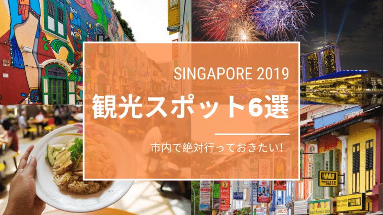 【シンガポール旅行】市内で絶対行っておきたいオシャレな観光スポット6選!2019年版