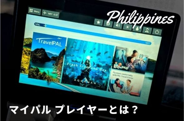 my pal philippine airlines