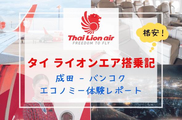 【タイ ライオン エア搭乗記】LCCの常識をくつがえす設備と料金!成田~バンコク便エコノミー体験レポート