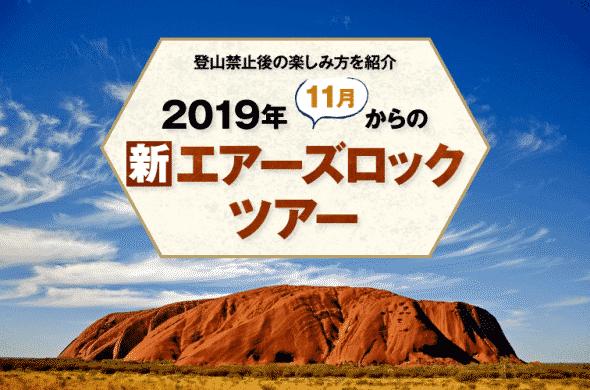 登山禁止後の楽しみ方を紹介 2019年11月からの「新」エアーズロックツアー