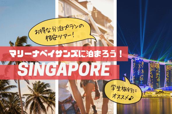 学生旅行・卒業旅行はシンガポールに決まり!費用をおさえて「マリーナ ベイ サンズ」に泊まれる格安ツアーをご紹介