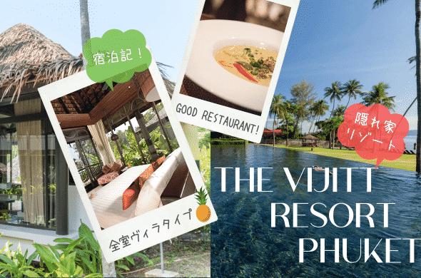 【ヴィジットリゾート宿泊記】周辺の観光に便利なシャトルバスやホテル内レストランをご紹介