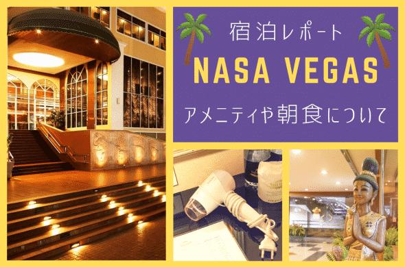 バンコクのホテル【ナサベガス宿泊記】アメニティや朝食について体験レポート