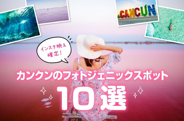 カンクンのフォトジェニックスポット10選