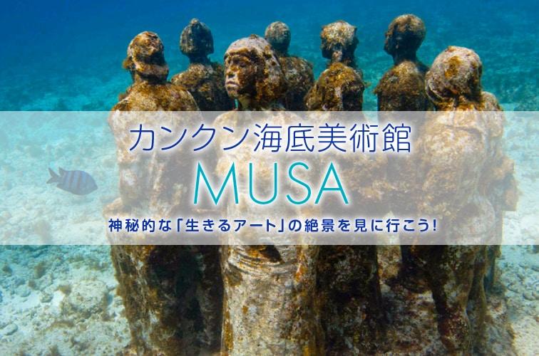 カンクン海底美術館
