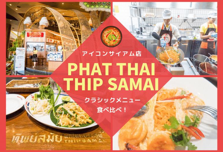 【バンコク観光】アイコンサイアムのパッタイティップサマイでクラシックなメニューを食べ比べ!
