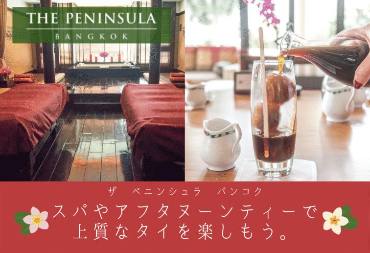 タイの最高級ホテル【ペニンシュラバンコク】のスパやアフタヌーンティで上質なタイを楽しもう