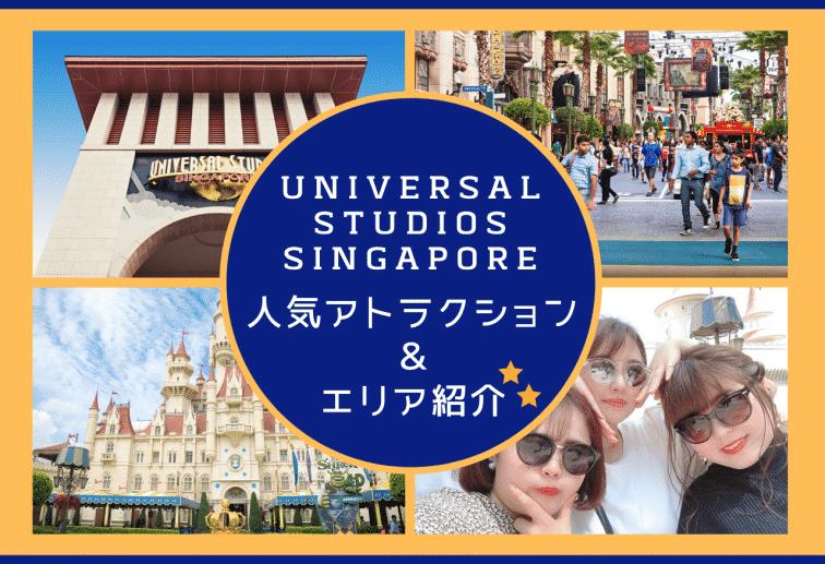 「UNIVERSAL STUDIOS SINGAPORE」人気アトラクション&エリア紹介