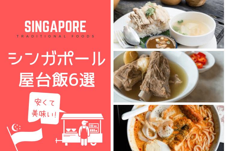 シンガポール旅行で食べたい!現地ならではの安くて美味しい屋台料理6選