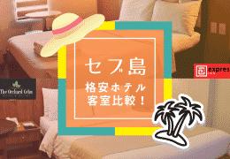 セブ島 ホテル 格安 ツアー トップ画-min