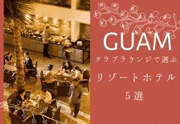 GUAM 高級ラウンジ トップ画
