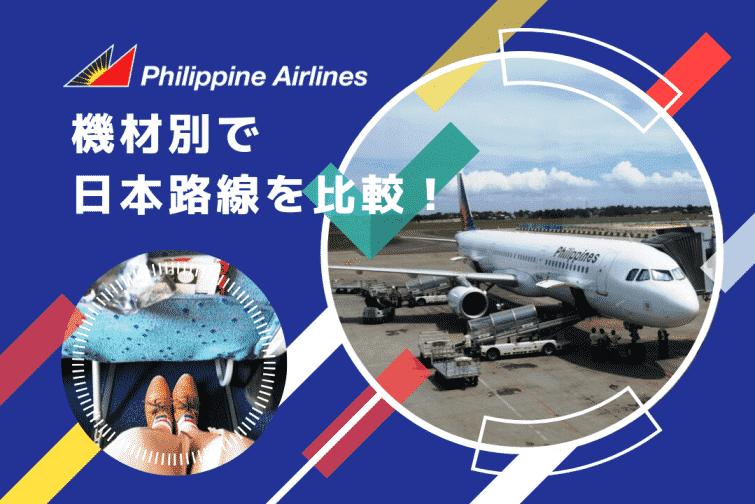 機内別 フィリピン航空 路線 比較_