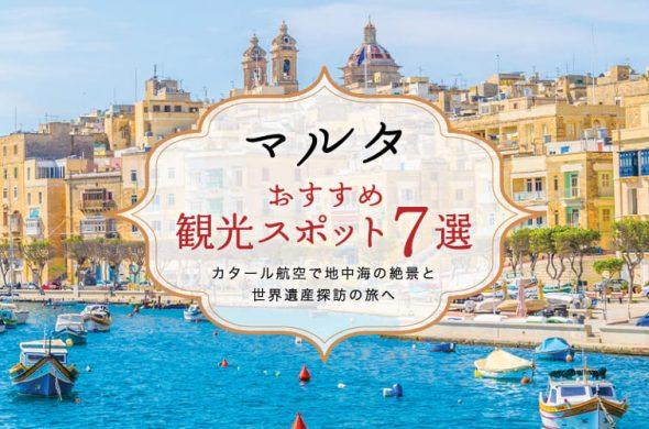 マルタおすすめ観光スポット7選