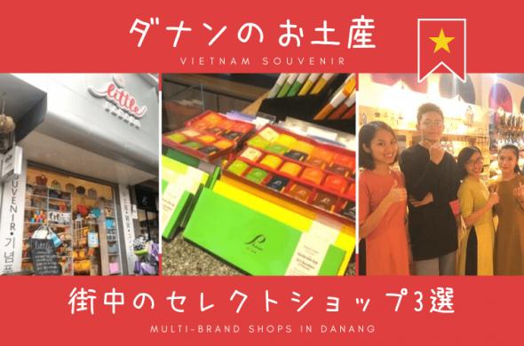 ダナンでベトナム土産を買うなら街中のセレクトショップがオススメ!安くて可愛い3店舗をご紹介