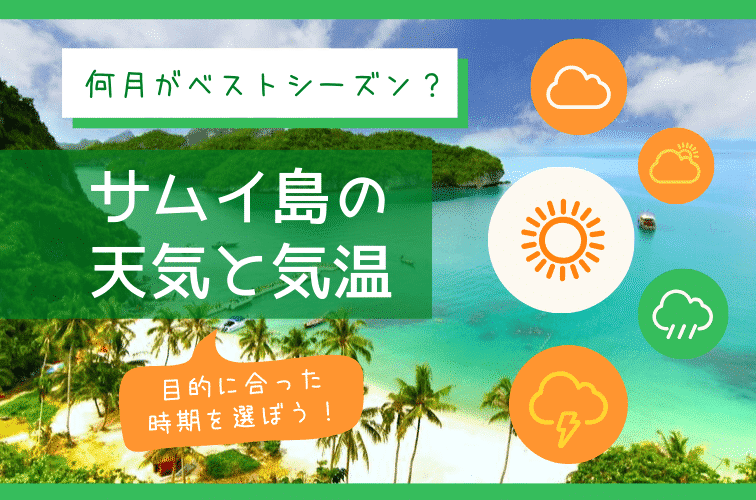 【サムイの天気・気温】何月がベストシーズン?観光の目的に合わせた時期をご紹介