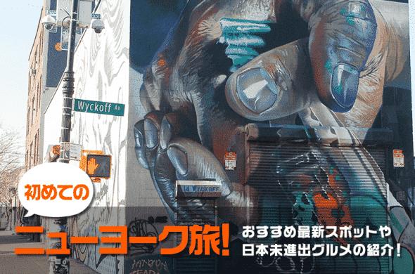 初めてのニューヨーク旅!必ず満喫できるおすすめ最新スポットや日本未進出グルメの紹介!